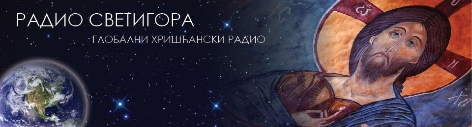 Радио Светигора