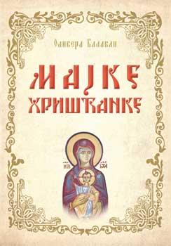 """Промоције књиге """"Мајке Хришћанке"""" Оливере Балабан"""