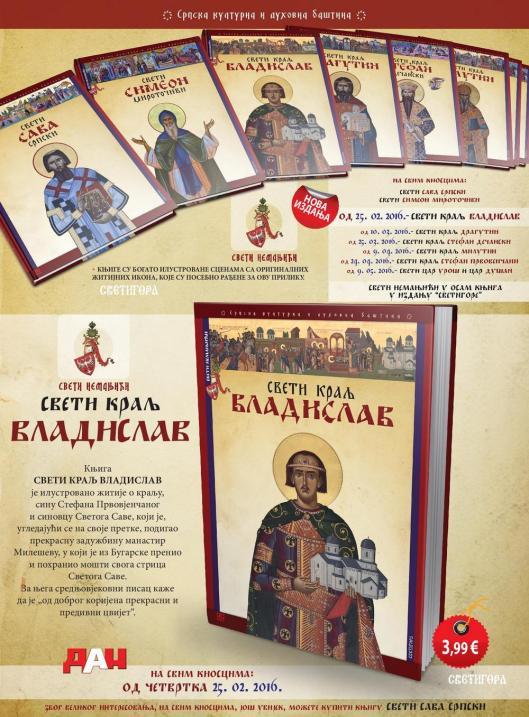 Sv.VLADISLAV