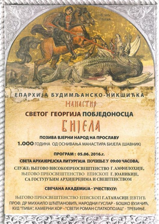 Slava_manastira_Bijela