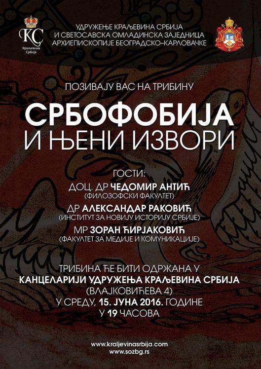 Srbofobija i njeni izvori
