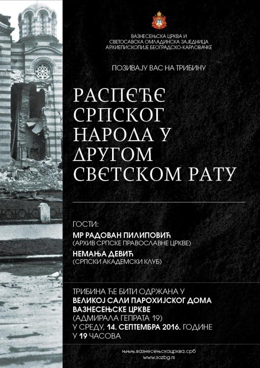 Plakat - Raspece srpskog naroda u Drugom svetskom ratu.jpg