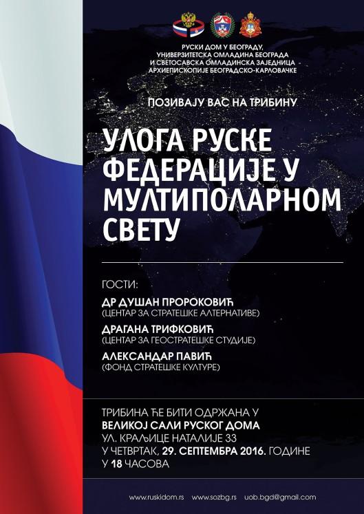 Plakat - Uloga Ruske Federacije u multipolarnom svetu.jpg