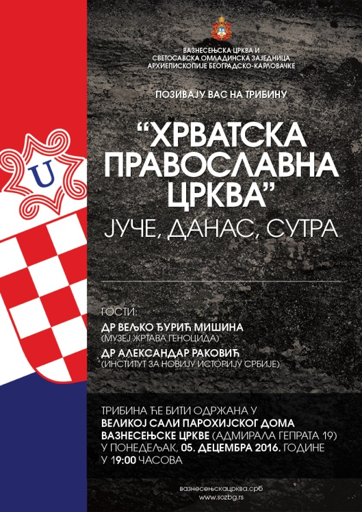 Plakat - Hrvatska pravoslavna crkva - јuce, danas, sutra.jpg