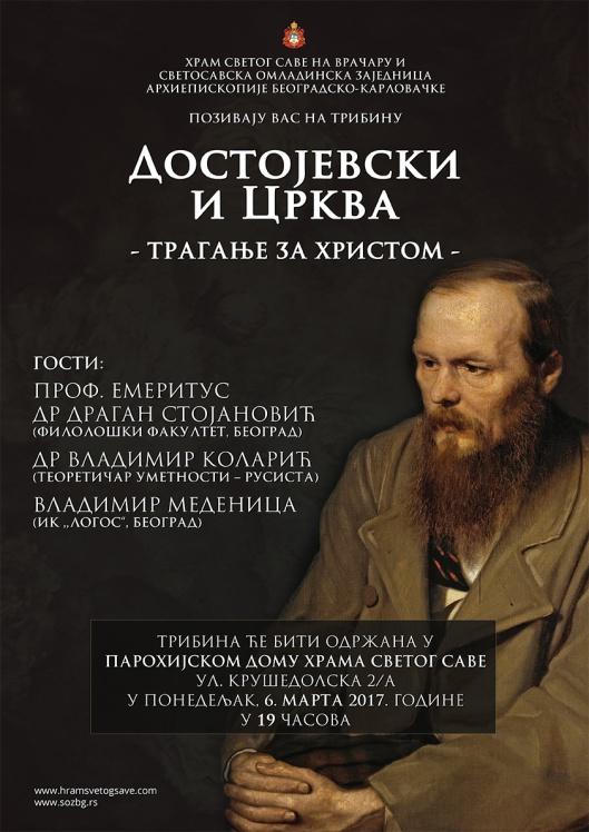 Dostojevski i Crkva - traganje za Hristom.jpg