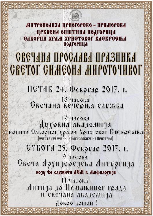 svetosimeonovska_litija-page-001