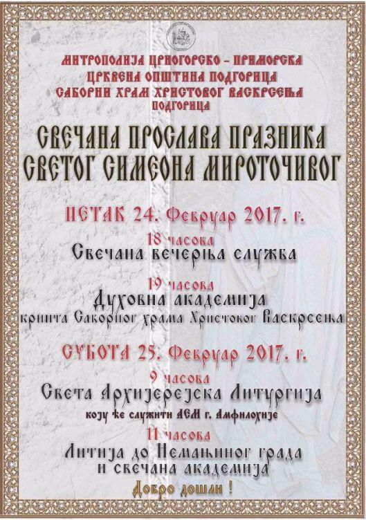 Svetosimeonovska_Litija_Plakat.jpg
