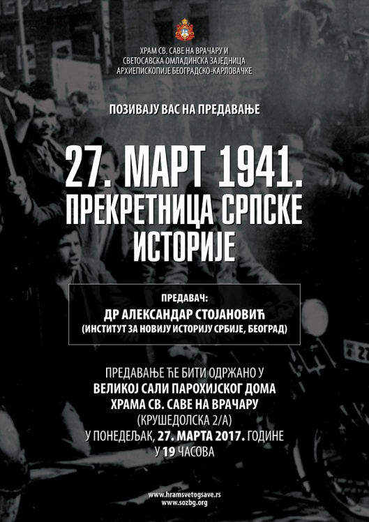 Plakat - 27. mart 1941. - prekretnica srpske istorije.jpg