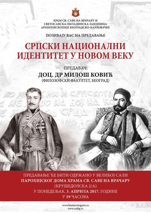 Srpski nacionalni identitet u novom veku.jpg