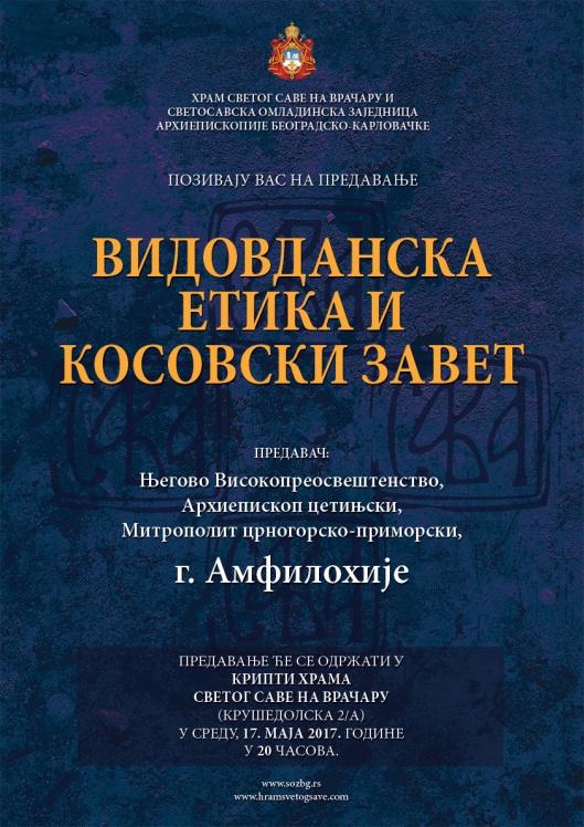 Plakat - Vidovdanska etika i Kosovski zavet.jpg