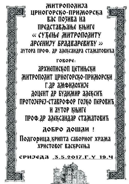 Promocija-knjige-STAMATOVIC-O-ARSENIJU-BRADVAREVICU.jpg