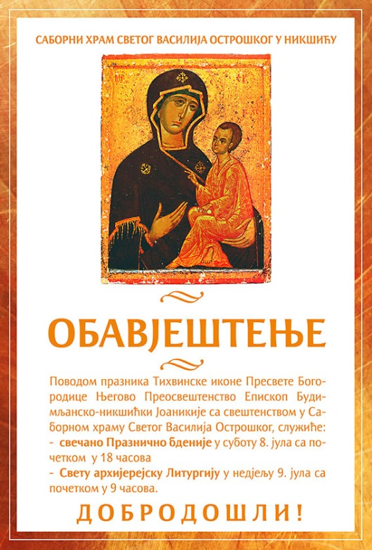 jul-2017-najava-za-liturgiju-na-praznik-tihvinske-bogorodice.jpg